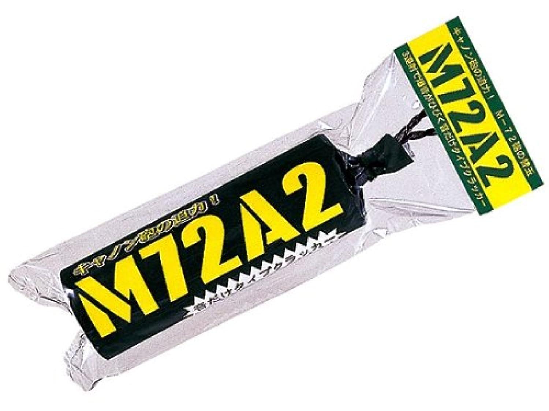 M72A2 (音だけタイプのクラッカー)