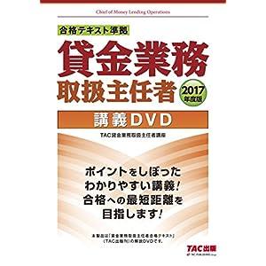 合格テキスト準拠 貸金業務取扱主任者 講義DVD 2017年度 (<DVD>)