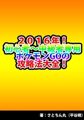 2016年!初心者~中級者専用ポケモンGOの攻略法大全! (文庫)