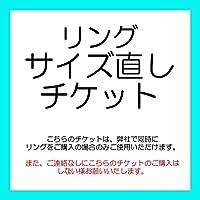 リング ◆サイズ直しチケット◆縮め専用