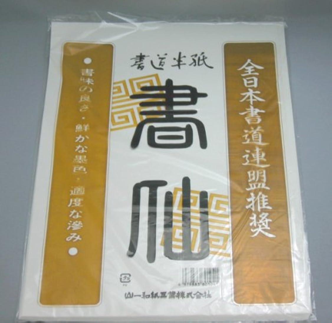 中間証書サイレン半紙 書仙20枚パック/漢字用