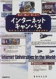 インターネットキャンパス (バーチャル留学してみよう。単位がとれる、学位もとれる、MBAも夢じゃない!ビジネスマンにも絶対おすすめ。)