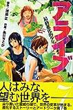 アライブ 最終進化的少年(7) (講談社コミックス月刊マガジン)