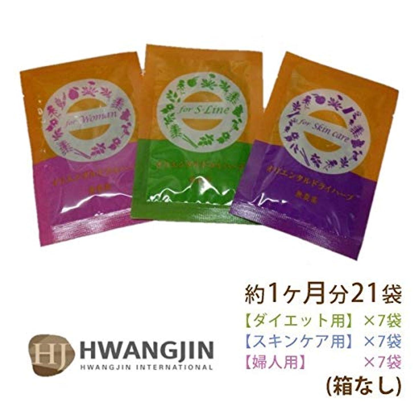 帝国持っている一致ファンジン黄土 座浴剤 21袋 箱無し 正規品 (3種 (ダイエット用、女性用、皮膚美容用) 各7袋 計21袋)