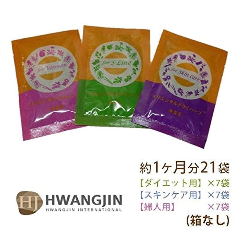 小説時折平らなファンジン黄土 座浴剤 21袋 箱無し 正規品 (3種 (ダイエット用、女性用、皮膚美容用) 各7袋 計21袋)