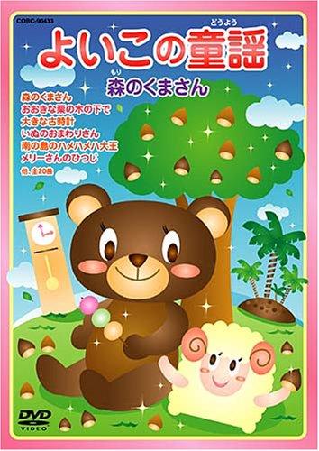 よいこの童謡 森のくまさん [DVD]