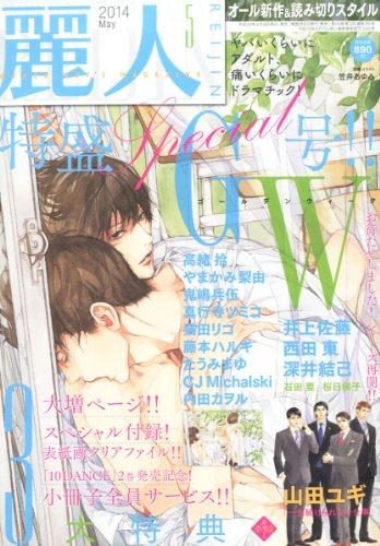 麗人 2014年 05月号 [雑誌]の詳細を見る