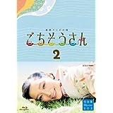 連続テレビ小説 ごちそうさん 完全版 ブルーレイBOX2 [Blu-ray]