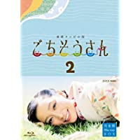 連続テレビ小説 ごちそうさん 完全版 ブルーレイBOX2