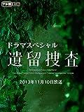 遺留捜査スペシャル(2013年11月10日放送)