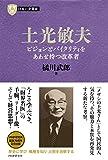 日本の企業家3 土光敏夫 ビジョンとバイタリティをあわせ持つ改革者 (PHP経営叢書)