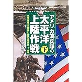 アメリカ海兵隊の太平洋上陸作戦〈下〉対硫黄島縦深立体要塞と「首里」複層要塞リング戦編
