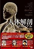 人体解剖マニュアル コンプリートBOX [DVD]
