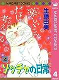 ゾッチャの日常 4 (マーガレットコミックスDIGITAL)
