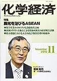 化学経済 2015年 11月号