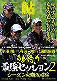 鮎釣り最強セッション2シーズン初期攻略編 (DVD)