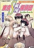 東京S黄尾探偵団―バカップルがいっぱい (コバルト文庫)