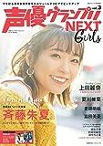 声優グランプリNEXT Girls vol.3 (主婦の友ヒットシリーズ)