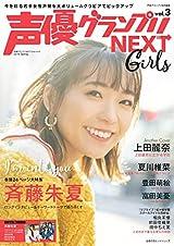 「声優グランプリNEXT Girls」第3号は斉藤朱夏&上田麗奈