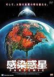 PANDEMIC 感染惑星[DVD]