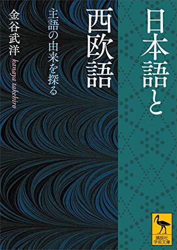 日本語と西欧語 主語の由来を探る (講談社学術文庫)