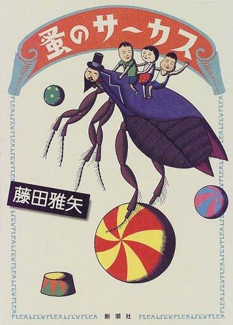 蚤のサーカスの詳細を見る