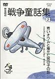 08戦争童話 キクちゃんとオオカミのアニメ画像