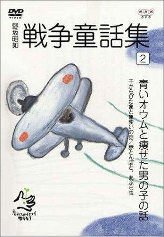 野坂昭如 戦争童話集 「忘れてはイケナイ物語り」(2) [DVD]