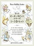 【対訳】ピーターラビットシリーズ 1~5巻セット かわいいイラストと、英語と日本語で楽しめる、ピーターラビットと仲間たちのお話!