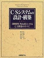 C/S システムの設計・構築