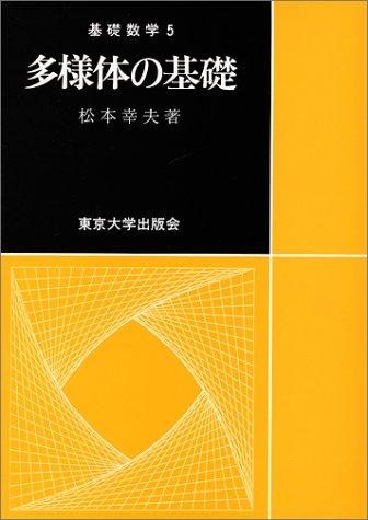 多様体の基礎 (基礎数学5)