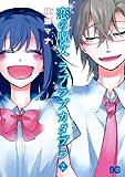 恋の呪文 ラブラブカタブラ 2<恋の呪文 ラブラブカタブラ> (B's-LOG COMICS)