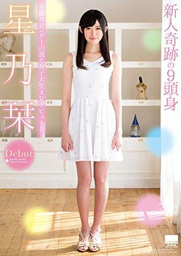新人 奇跡の9頭身 星乃栞 美脚スレンダーの読モ女子大生AVデビュー!! [DVD]