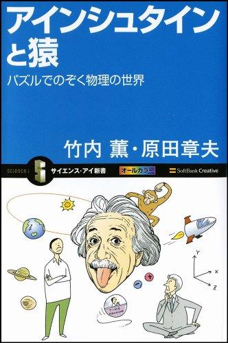 アインシュタインと猿 (サイエンス・アイ新書)の詳細を見る