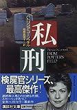 私刑 (講談社文庫)