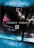 バンドスコア PIERROT/FREEZE  監修・PIERROT (バンド・スコア) 画像