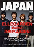 ROCKIN'ON JAPAN (ロッキング・オン・ジャパン) 2008年 06月号 [雑誌] 画像