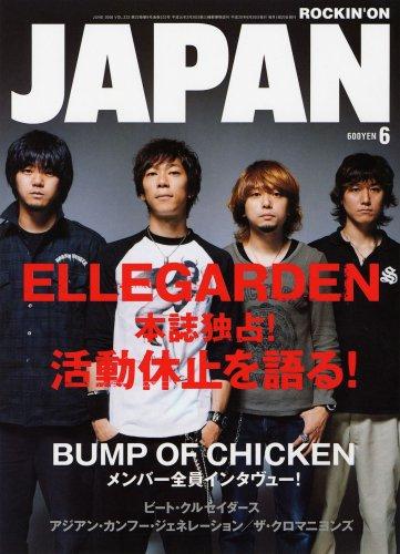ROCKIN'ON JAPAN (ロッキング・オン・ジャパン) 2008年 06月号 [雑誌]の詳細を見る