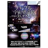 ハッブル宇宙望遠鏡がみた美しすぎる宇宙DVD BOOK【DVD付き・160分・日本語字幕】 (宝島MOOK)