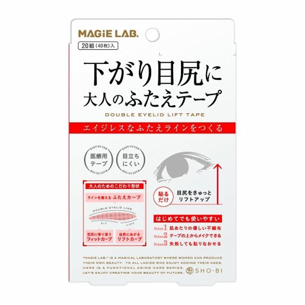 マッシュ論争的あそこMG22105 下がり目尻に 大人のふたえープ 20組40枚入 整形テープ マジラボ MAGiE LAB.