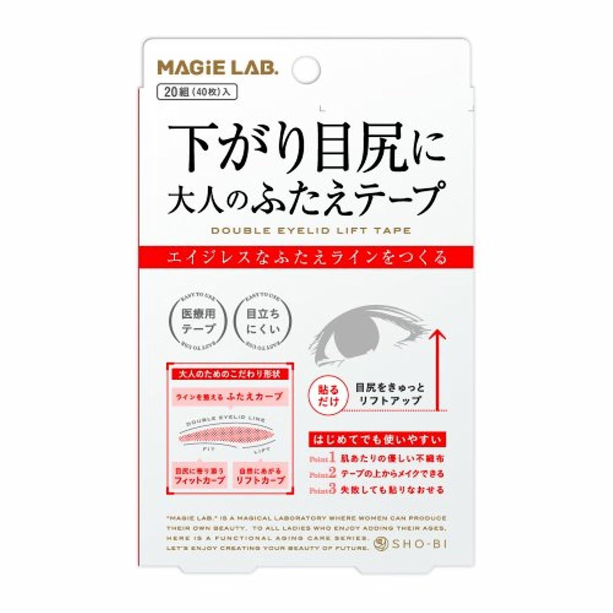 長いですぼかすカップルMG22105 下がり目尻に 大人のふたえープ 20組40枚入 整形テープ マジラボ MAGiE LAB.
