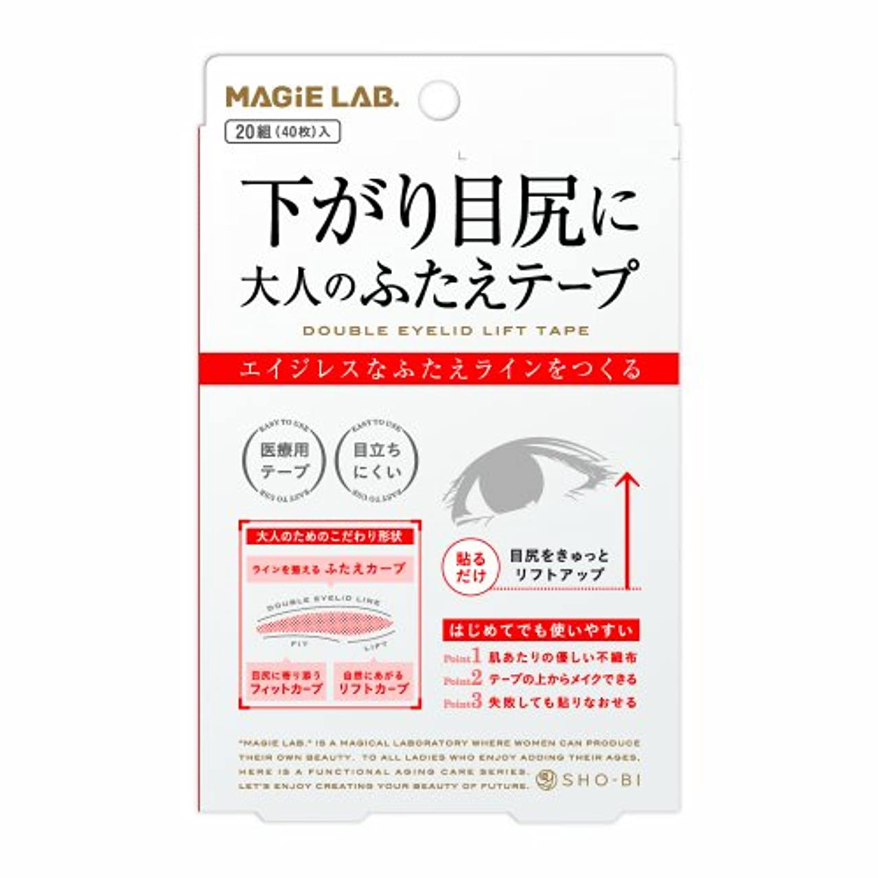神経障害文明化三番MG22105 下がり目尻に 大人のふたえープ 20組40枚入 整形テープ マジラボ MAGiE LAB.