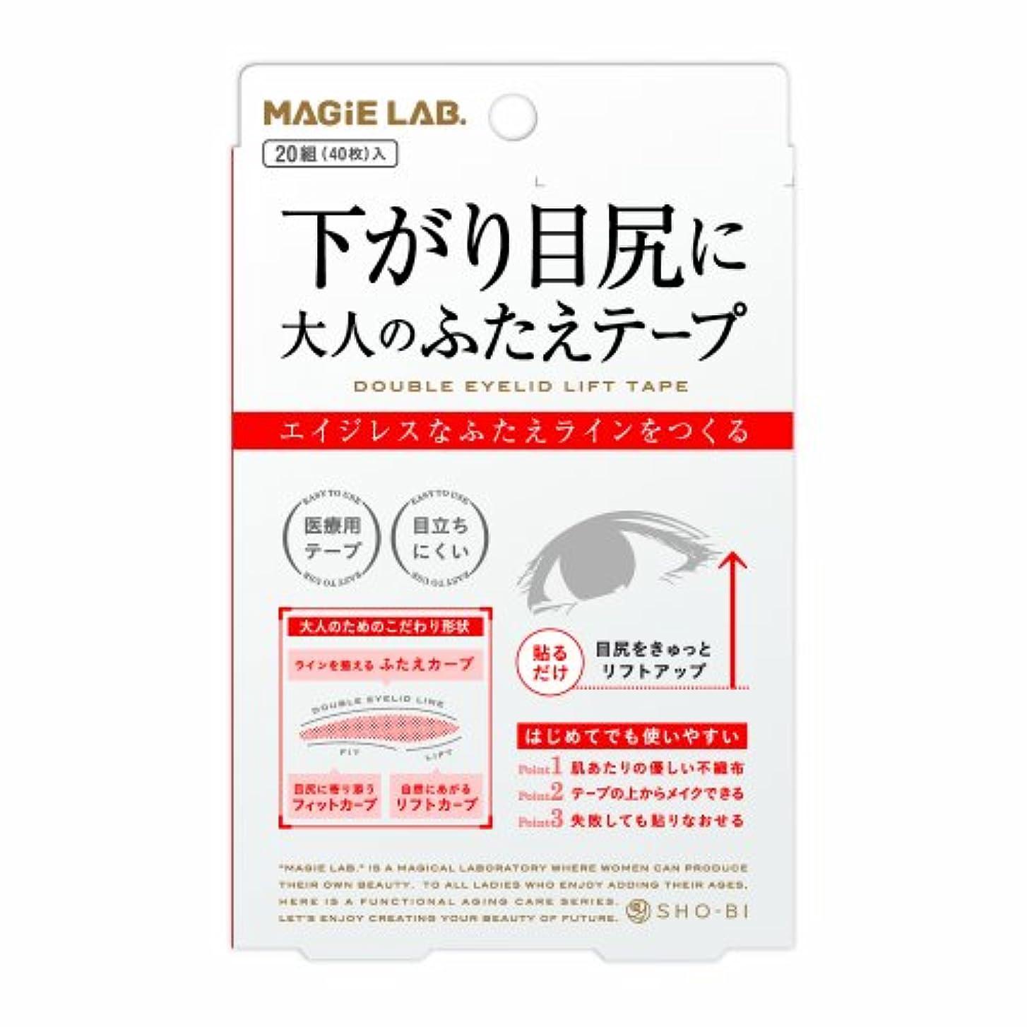 メイエラサーキュレーション請求可能MG22105 下がり目尻に 大人のふたえープ 20組40枚入 整形テープ マジラボ MAGiE LAB.