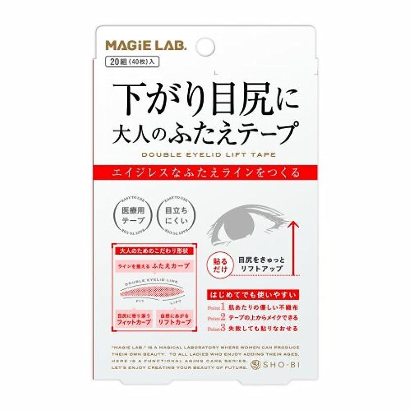 ご覧くださいアルバムきらきらMG22105 下がり目尻に 大人のふたえープ 20組40枚入 整形テープ マジラボ MAGiE LAB.