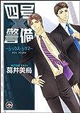 四号×警備―シックス・シグマ― (GUSH COMICS)