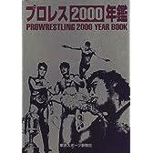 プロレス年鑑〈2000〉