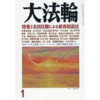大法輪 2018年 01 月号 [雑誌]