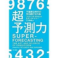 超予測力:不確実な時代の先を読む10カ条