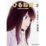 ひるね姫~知らないワタシの物語~ (2) (角川コミックス・エース)