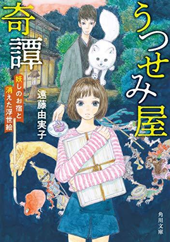 うつせみ屋奇譚 妖しのお宿と消えた浮世絵 (角川文庫)